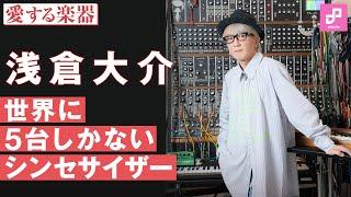 愛する楽器 第15回「浅倉大介の復刻版MOOG Modularキース・エマーソンモデル」