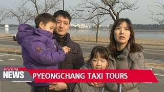 0219  'Tour taxi' goes around the cities of PyeongChang 2018