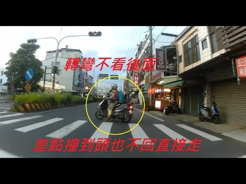 差點車禍 三寶不看後面直接右轉-前置鏡頭