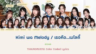 BNK48 - Kimi wa Melody / เธอคือ..เมโลดี้ (Color Coded Lyrics / เนื้อเพลง) [THA/ROM/ENG]