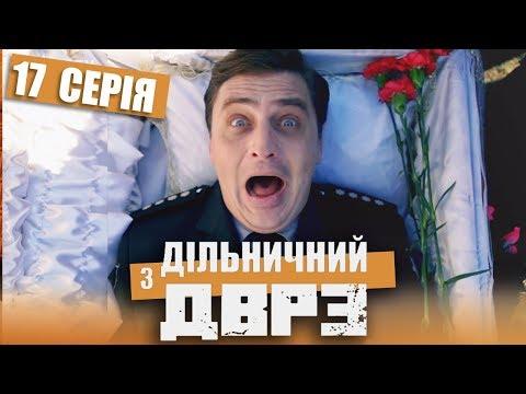 Серіал Дільничний з ДВРЗ - 17 серія | НАРОДНИЙ ДЕТЕКТИВ 2020 КОМЕДІЯ - Україна