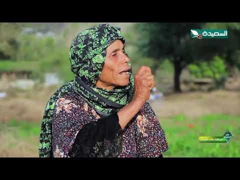 مزارعة يمنية تتوعد زوجها بعد مماتها بالانتقام منه #طائر_السعيدة2
