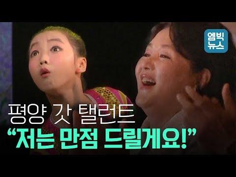 표정 부자 액션 장인 김정숙 여사의 진기명기 평양공연 참관기