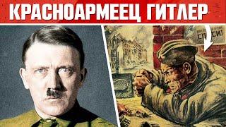 7 забавных фактов о Гитлере