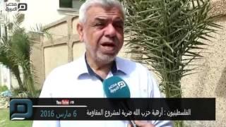 مصر العربية |  الفلسطينيون : أرهبة حزب الله ضربة لمشروع المقاومة