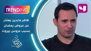 ظافر عابدين  يعتذر عن عروض رمضان بسبب عروس بيروت