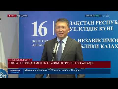 Глава НПП РК «Атамекен» Т.Кулибаев вручил госнаграды