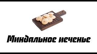 Турецкое печенье из миндаля: рецепт