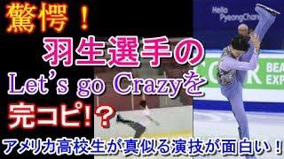 【羽生結弦選手】驚愕!羽生選手のLet's go Crazyを完コピ!?アメリカ高校生が真似る演技が面白い!#yuzuruhanyu 羽生結弦 検索動画 20