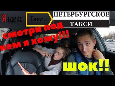 ПЕРВАЯ СМЕНА В ТАКСИ,Яндекс Комфорт+,РЕЙД В ПУЛКОВО.