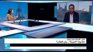 لبنان - فضيحة سجن رومية: ماذا وراء