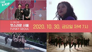 [SPOT] 서울X음악여행_2번째 여행! 멋스러운 서울…