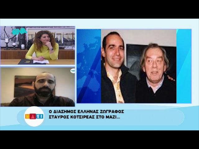 Ο διάσημος Έλληνας ζωγράφος Σταύρος Κοτσιρέας στο ENA CHANNEL