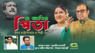 He Jatir Pita - Raghab Chattopadhyay, Shilpi De Mp3 Song Download