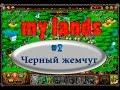 MyLands #2 Черный жемчуг