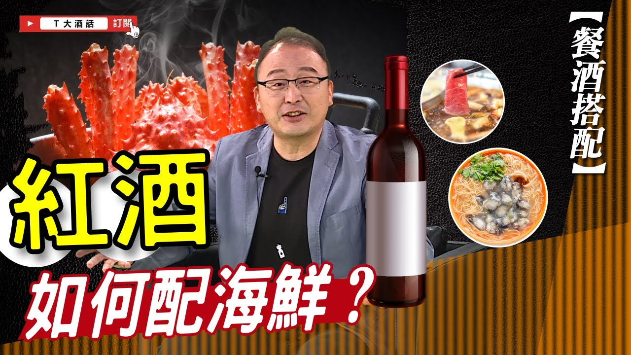 餐酒搭配 - 吃海鮮如何配紅酒? T大酒話 第30集