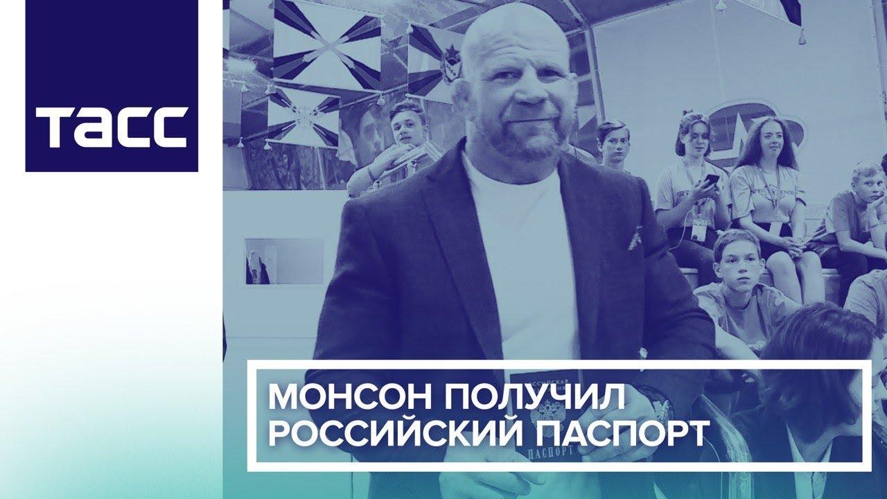 Монсон получил российский паспорт