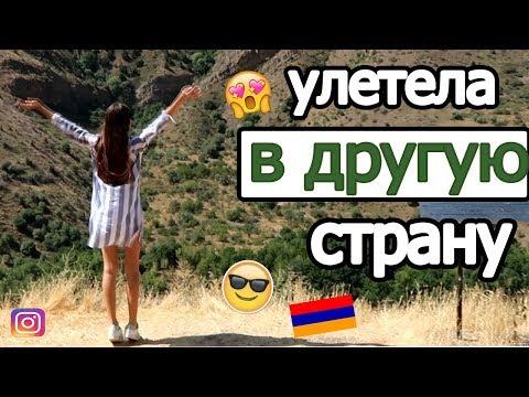 VLOG / УЛЕТЕЛА В ДРУГУЮ СТРАНУ / АРМЕНИЯ
