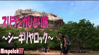 スリランカひとり旅2~シーギリヤロック(MrapatchTV)