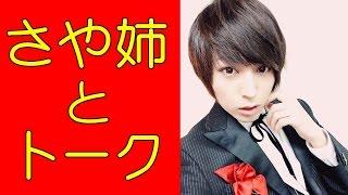 蒼井翔太 さや姉とトーク チャンネル登録お願いします。 hisa https://w...
