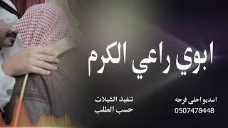 شيلة مدح الاب 2020ابوي راعي الكرم ابوي تاج العز مدح في الاب