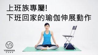 辦公室瑜伽(返家篇):4組動作改善上半身肌肉痠痛