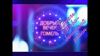 Добрый вечер, Гомель! 07 02 2018 Новобелицкий район