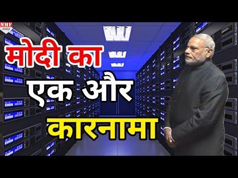 Modi सरकार ने उठाया बड़ा कदम , India को Make in India बनाने की कवायद तेज़