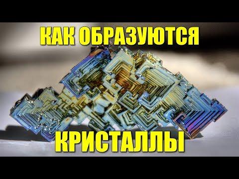 Как образуются кристаллы
