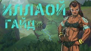 League of Legends - Illaoi (Иллаой) Топ 6 сезон, патч 6.21