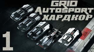 GRID Autosport | Карьера хардкор [пробные заезды] #1