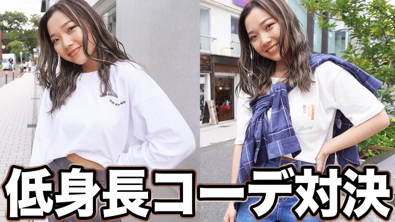 ROXY低身長コーディネイト対決【コーデ】