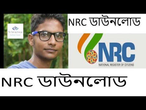 2017||  NRC ডাউনলোড  || how to  downl লোড nrc assam 2017
