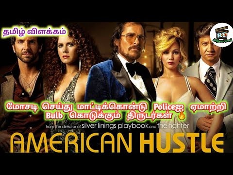 American Hustle 2013 Explained In Tamil Hollywood Freak À®¤à®® À®´ À®µ À®³à®• À®•à®® Youtube