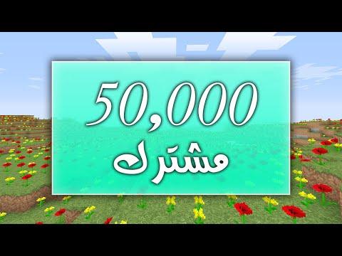 شكراً 50 ألف مشترك ♥ ( مقطع بجودة الـ°360 درجة )
