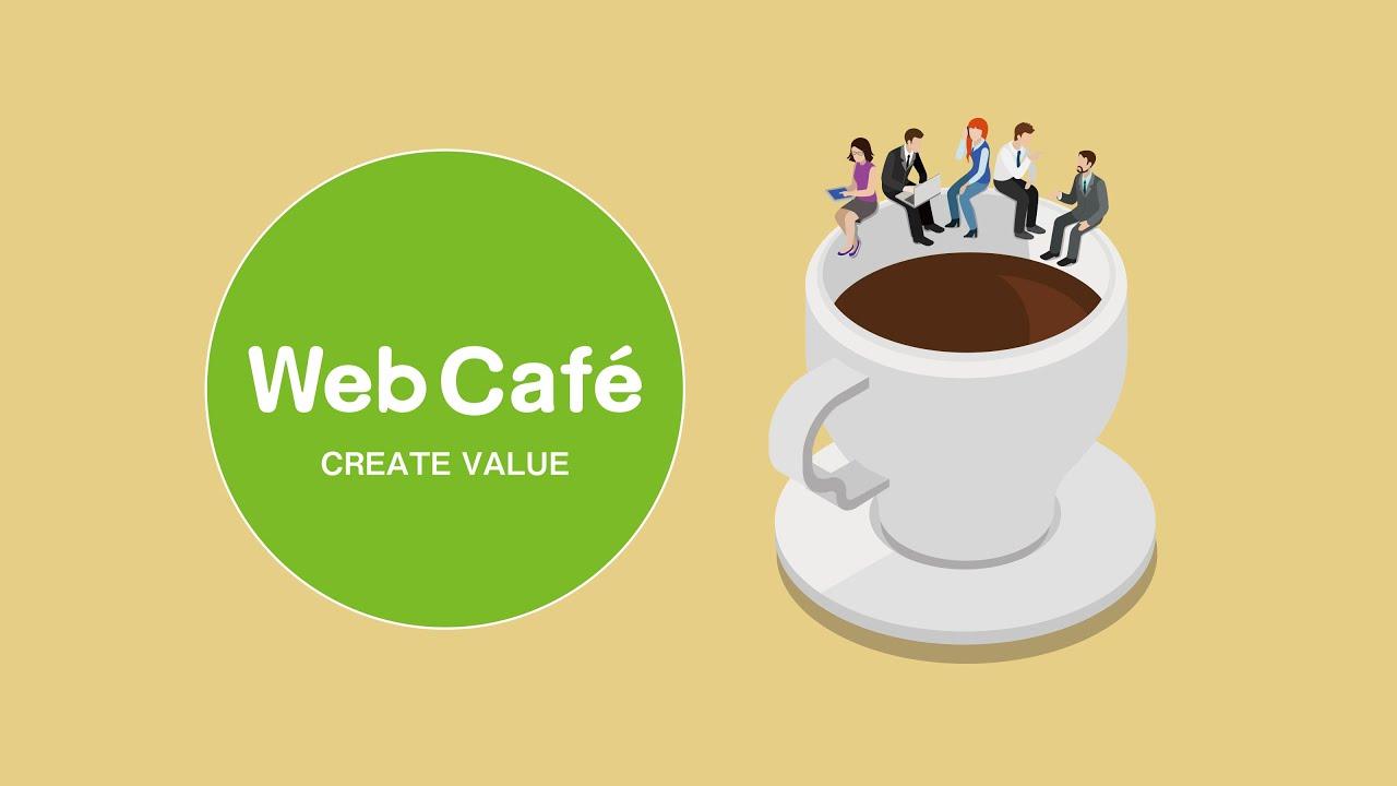 Webcafe 企業の価値を伝わるカタチに