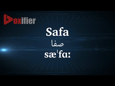 How to Pronunce Safa (صفا) in Persian (Farsi) - Voxifier.com