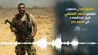حالات واتس حزينه جدا | رساله احمد المنسى قبل وفاته 😭