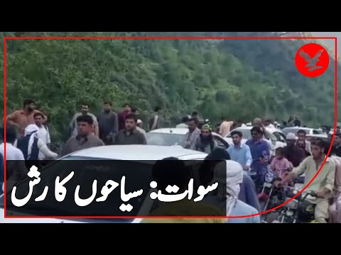 Tourists stranded in Swat