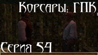 Корсары: ГПК Прохождение С. 54 [Шпионаж]