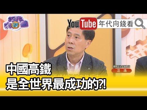 精華片段》汪浩:打算今年把中國鐵路公司單獨上市…【年代向錢看】