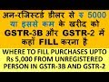 GST : Treatment of PURCHASES UPTO Rs 5000 from unregistered person, URD PURCHASE BELOW 5000