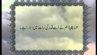 Surah Al-Qadr (Chapter 97) with Urdu translation, Tilawat Holy Quran, Islam Ahmadiyya