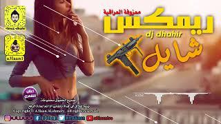 ريمكس و معزوفة عراقية   شايل غداره  dj dhahir  2018