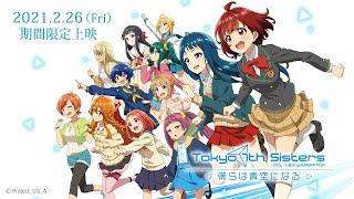 アイドル育成リズム&アドベンチャーゲーム『Tokyo 7th シスターズ』が満を持して完全新作アニメ化‼ 2021年 2月26日(金)新宿バルト9ほかにて期間限定上映決定!