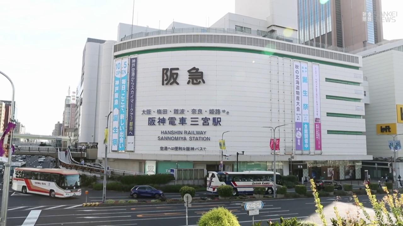 三ノ宮 阪急 百貨店