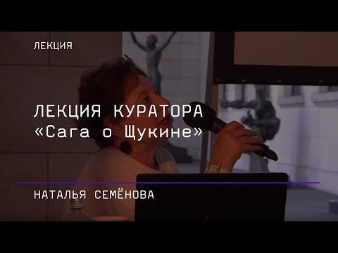Кураторская лекция Наталии Семёновой. «Сага о Щукине»