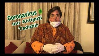 Coronavirus 🦠aur Ahtiyati Tadabir