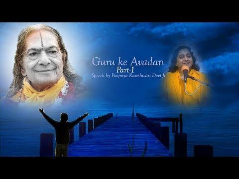 Guru ke Avadan part-1 Speech by Poojniya Raseshwari Devi Ji | Devotional speech