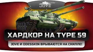 Безумный Хардкор на Type 59. Jove и Odesskin врываются на скилле!
